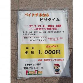 ピザタイム 入野店