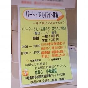 HORN(ホルン) 小松島店