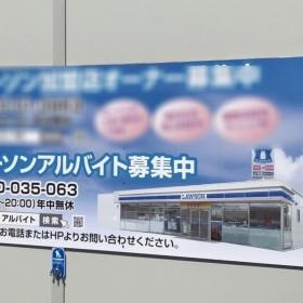 ローソン 大阪狭山東茱萸木一丁目店