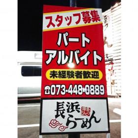 長浜ラーメン 国体道路店