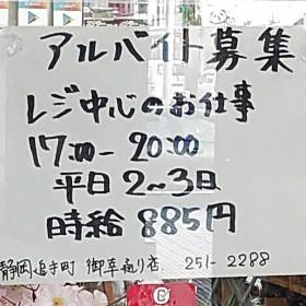 デイリーヤマザキ 静岡追手町御幸通り店