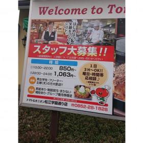 トマト&オニオン 松江学園通り店
