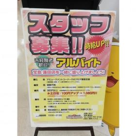 宝島 蓮田店