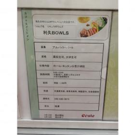 利久BOWLS エキュート大宮店