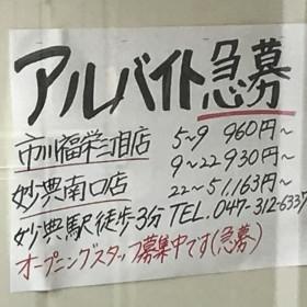 ローソン 市川福栄三丁目店