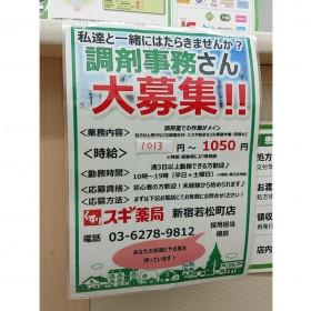 スギ薬局 新宿若松町店