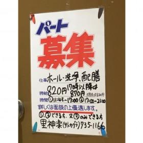 里神楽(サトカグラ) サンロード店