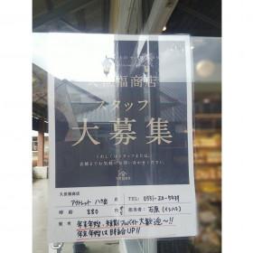 久世福商店 アウトレット八ヶ岳店