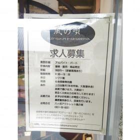 風の唄 八ヶ岳アウトレットモール店