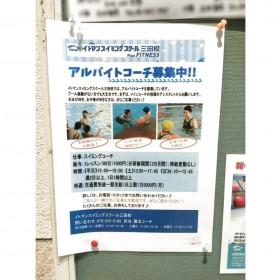 イトマンスイミングスクール 三田校