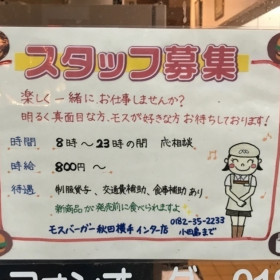 モスバーガー 秋田横手インター店