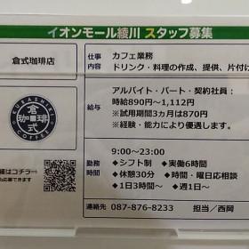 倉敷珈琲店イオンモール綾川店