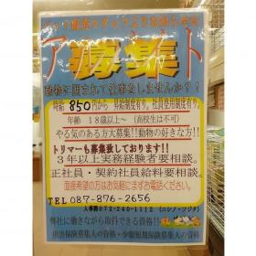 ペットプラザ(ペットショップ ケン&ワン) 綾川店
