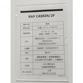 Ray Cassin(レイカッシン) 那覇オーパ店