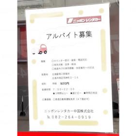 ニッポンレンタカー 広島駅南口 営業所