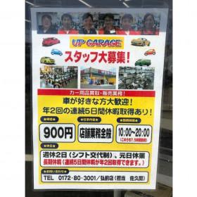 UP GARAGE(アップガレージ) 青森弘前店