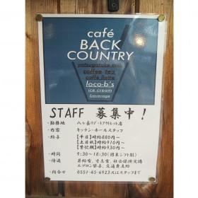 カフェ バックカントリー 八ヶ岳リゾートアウトレット店