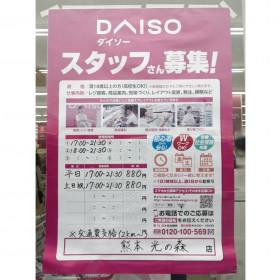ダイソー 熊本光の森店