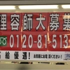 理容カットエー奈良店