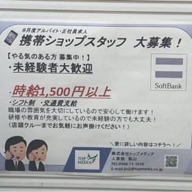 ソフトバンク 津城山店