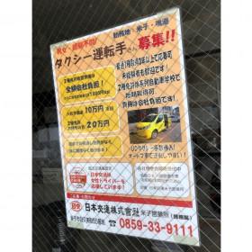 日本交通(株) 境港営業所