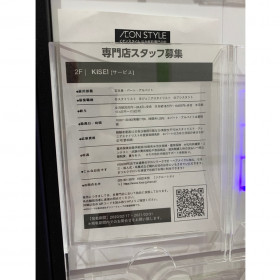 KISEI美容室イオンスタイル仙台卸町店