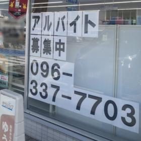 ローソン 熊本北郵便局前店