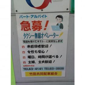 竹田合同タクシー株式会社