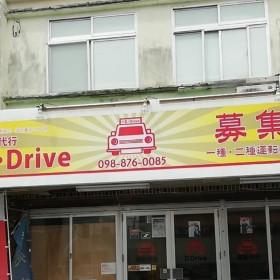 運転代行 D・Drive
