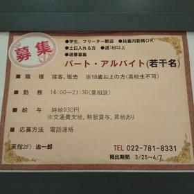 治一郎 エスパル仙台店