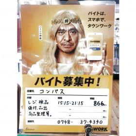 コンパス イオン近江八幡ショッピングセンター店