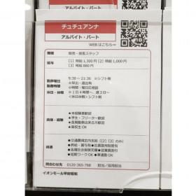 tutuanna(チュチュアンナ) イオンモール甲府昭和店