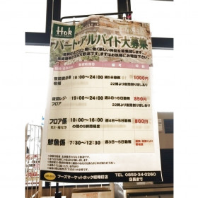 フーズマーケットホック 昭和町店