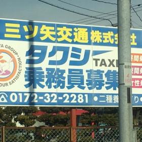 三ツ矢交通(株)