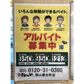 松のや 岡山厚生町店