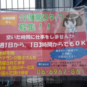 レザミ鶴見緑地/ケアプランセンターあずさ/ヘルパーステーションあずさ