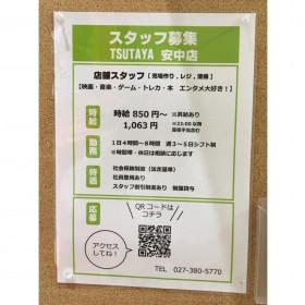 TSUTAYA 安中店