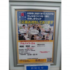 クリエイトS・D 浜松和田店