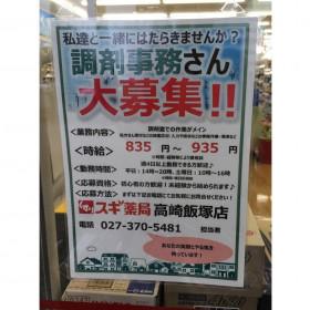 スギ薬局 高崎飯塚店