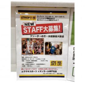 ムラサキスポーツ イオンモール神戸北店