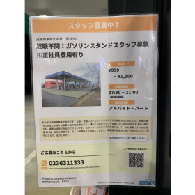 コスモ石油 長井SS / 遠藤商事㈱