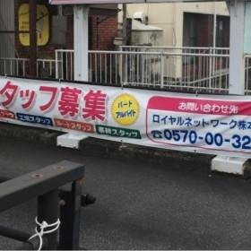 うさちゃんクリーニング 沼津工場クリーニング店