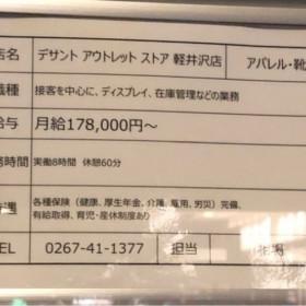 デサントアウトレットストア 軽井沢店