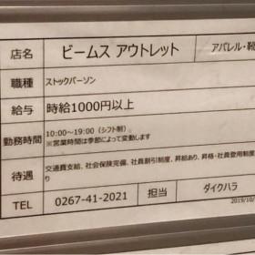 ビームス アウトレット 軽井沢