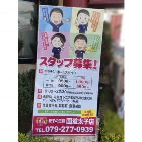 餃子の王将 国道太子店