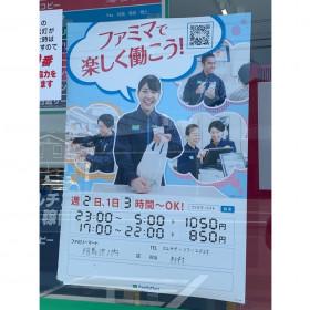 ファミリーマート 相馬沖ノ内店
