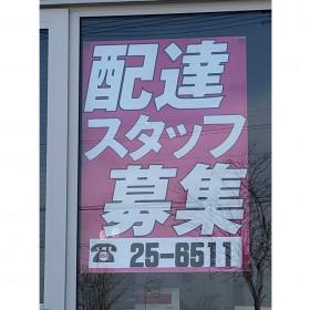 朝日新聞サービスアンカー ASA恵庭中央・恵み野