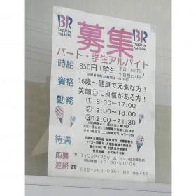 サーティワンアイスクリーム イオン仙台幸町ショッピングセンター店