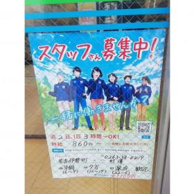 ファミリーマート 松本伊勢町店