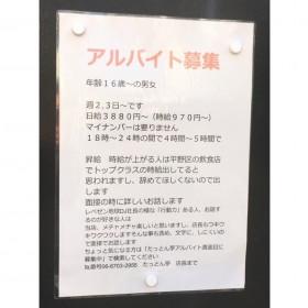焼肉ホルモンたっとん亭 平野店